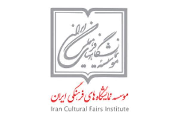 معرفی هیئت مدیره جدید موسسه نمایشگاه های فرهنگی