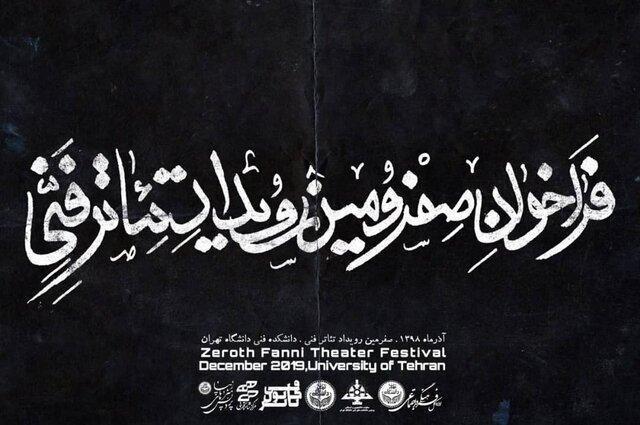 صفرمین رویداد تئاتر فنی در دانشگاه تهران برگزار می گردد