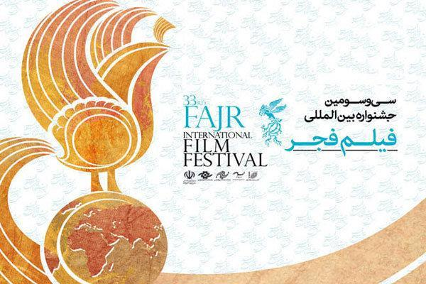 معرفی فیلم های بخش سینمای دنیا جشنواره فجر
