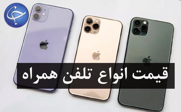 قیمت گوشی موبایل در 23 آبان