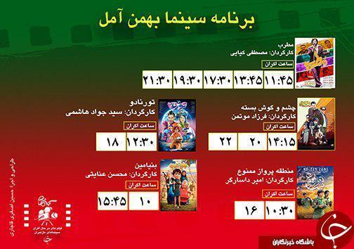برنامه اکران سینما های مازندران