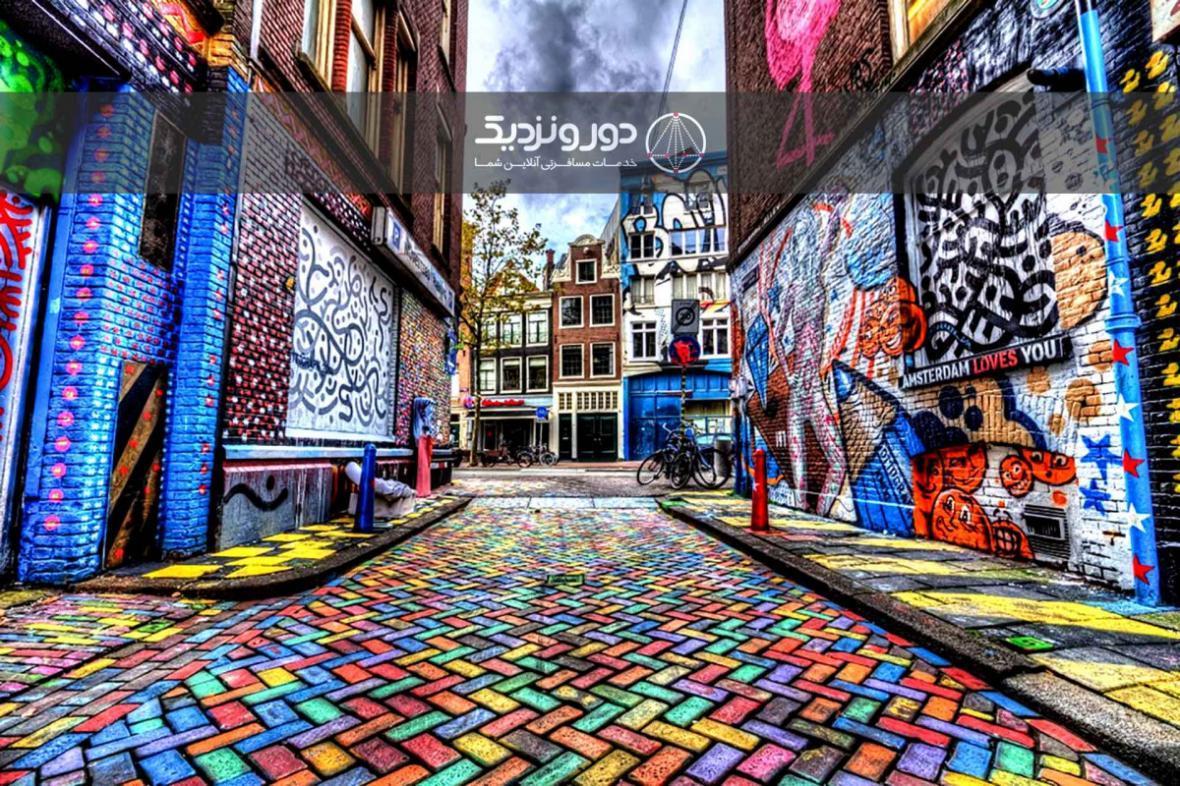 سفری کوتاه به پایتخت هلند، آمستردام