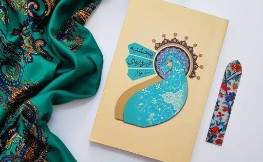 معرفی رمان برای زمان قرنطینه: پنج شنبه فیروزه ای از سارا عرفانی