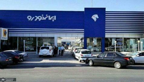 فروش فوق العاده ایران خودرو از فردا