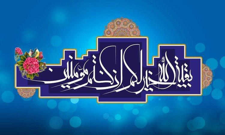 اس ام اس و پیغام تبریک شروع امامت حضرت مهدی (عج)