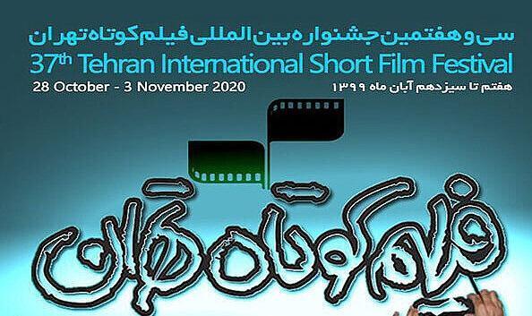 دو پویانمایی جدید کانون به جشنواره فیلم کوتاه می فرایند