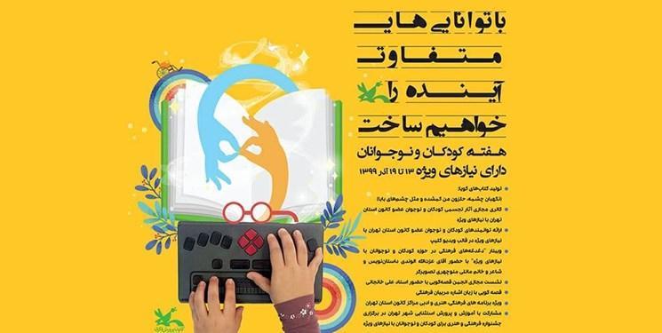 اعلام ویژه برنامه های کانون پرورشی فکری استان تهران برای نوجوانان