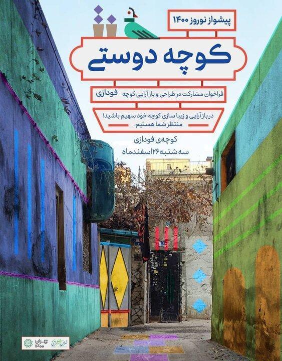 نقاشی ایده های خلاقانه بانوان و دختران محله عباسی بر نمای محله